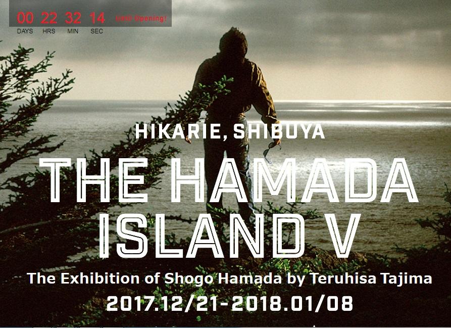 浜田島V いよいよ明日オープン