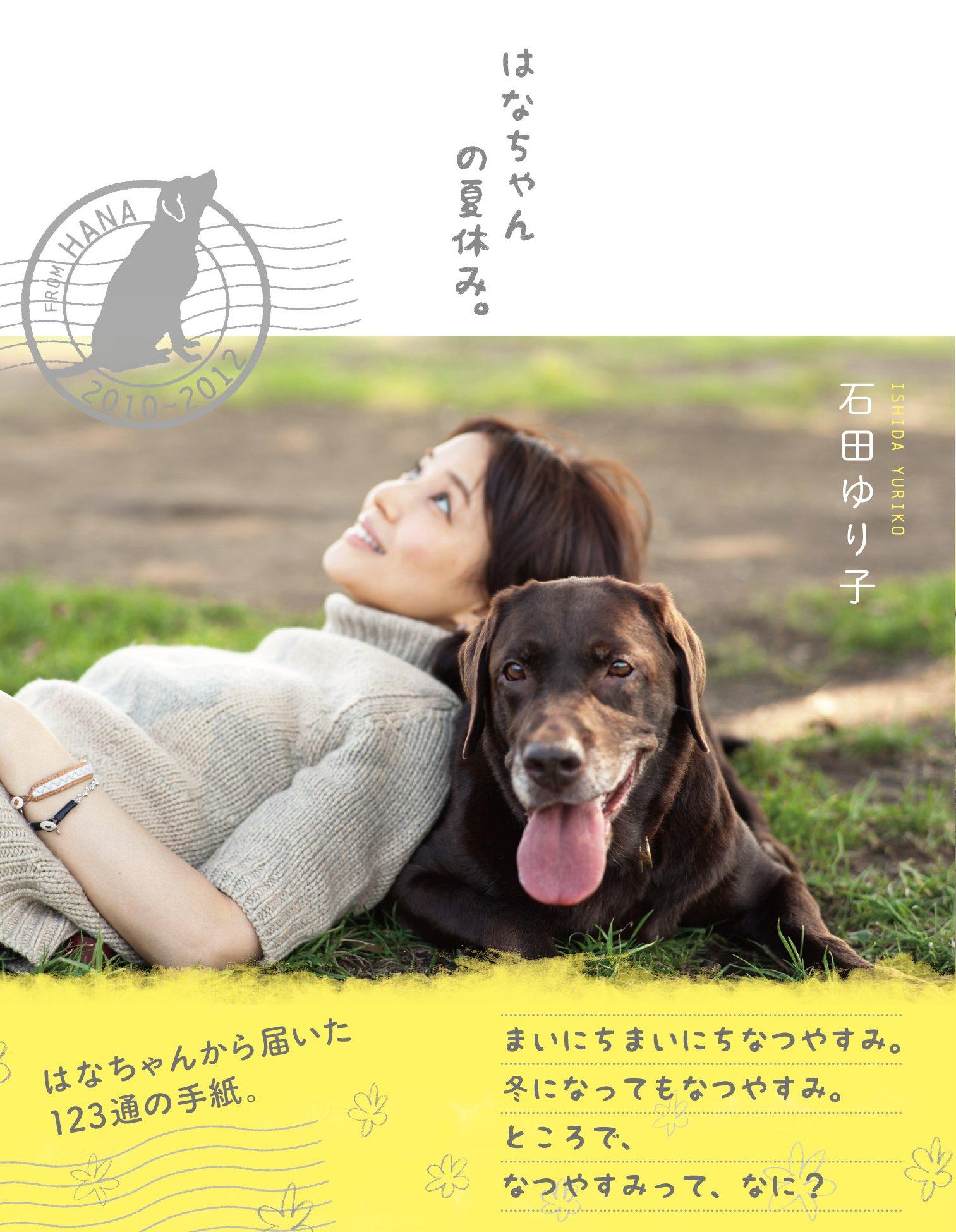 石田ゆり子さんのオアシスでの写真に癒される サムネイル画像
