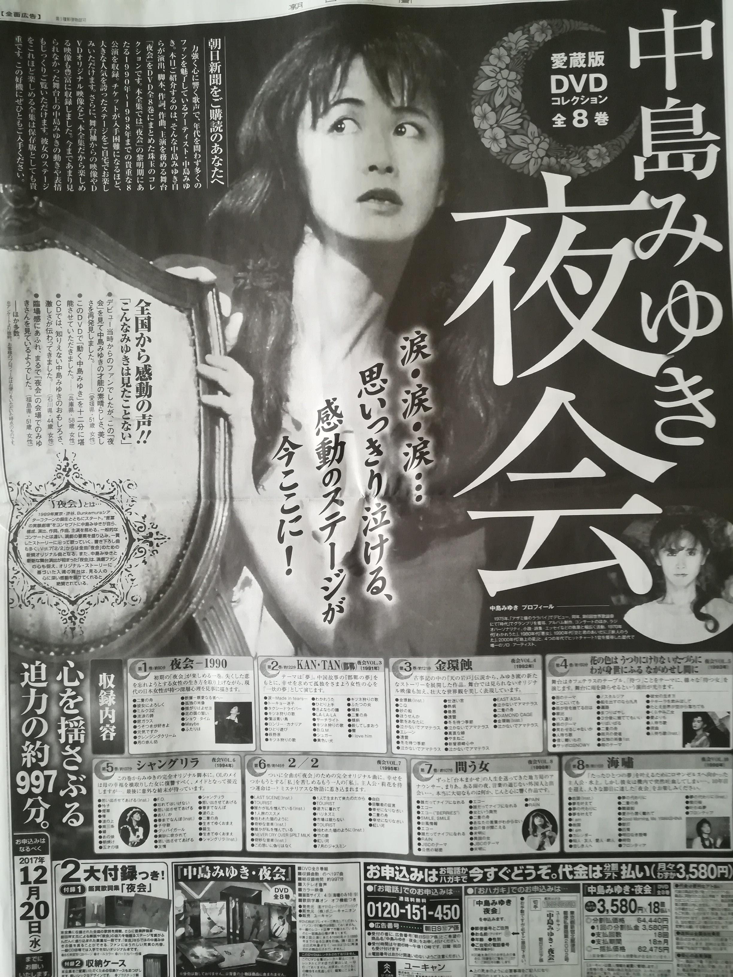 中島みゆき 夜会 愛蔵版 DVD全8巻