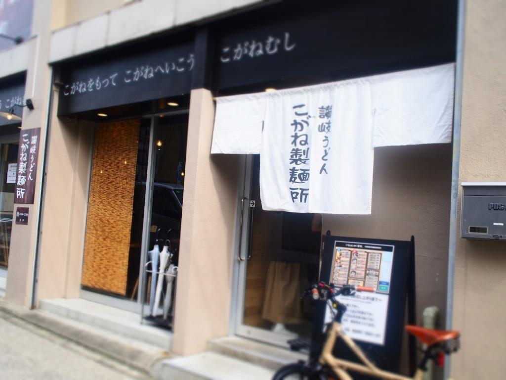 こがね製麺所