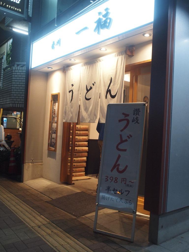 香川一福立川店