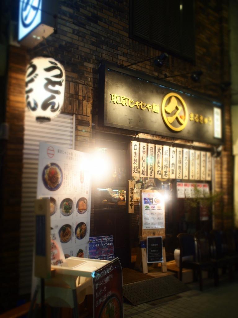 東京じゃじゃ麺まるきゅう
