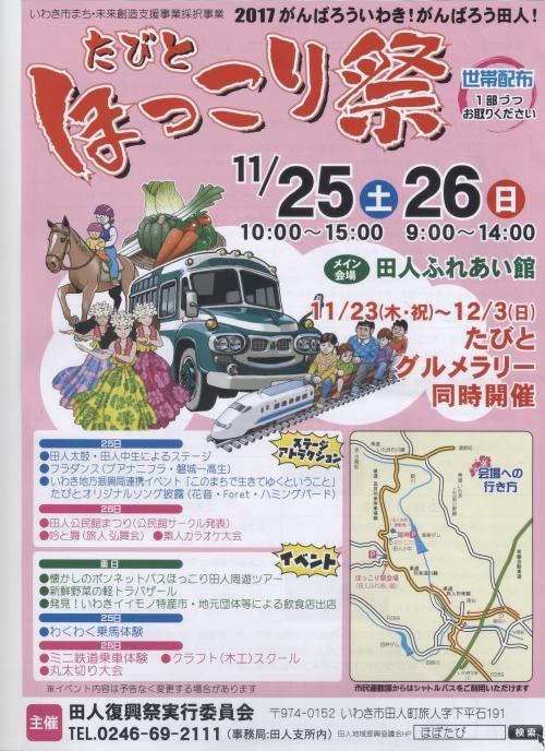 2017・田人ほっこり祭・1