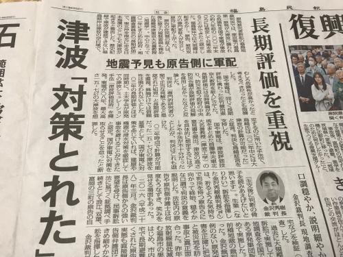 【原発訴訟(福島地裁)】・5