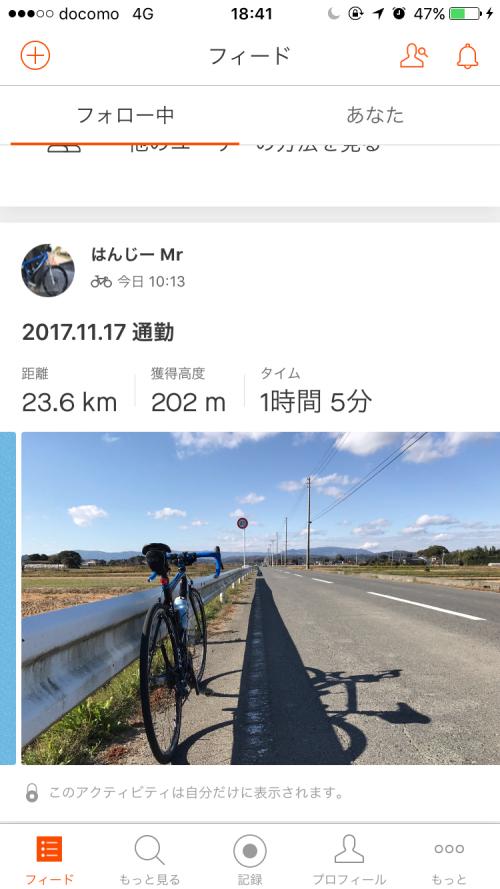 【2017.11.17】通勤とstrava・12