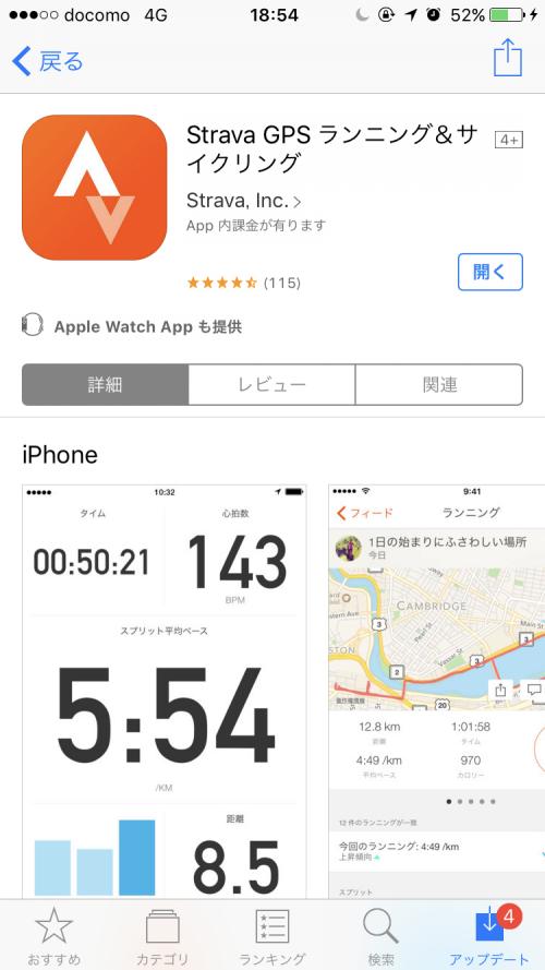 【2017.11.17】通勤とstrava・11