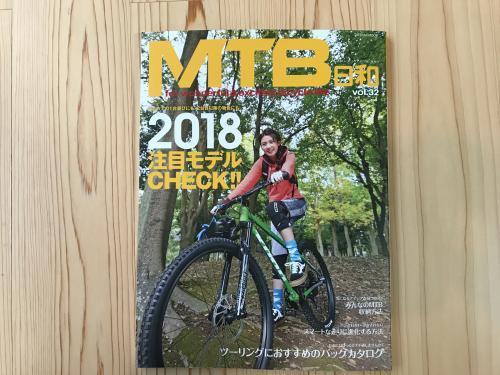 【MTB日和VOL・32】・1