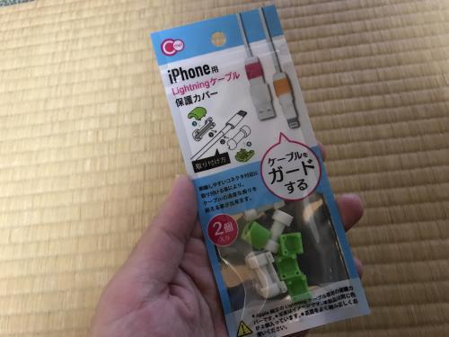 【100均のiPhoneケーブル保護パーツ】・5