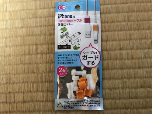 【100均のiPhoneケーブル保護パーツ】・1
