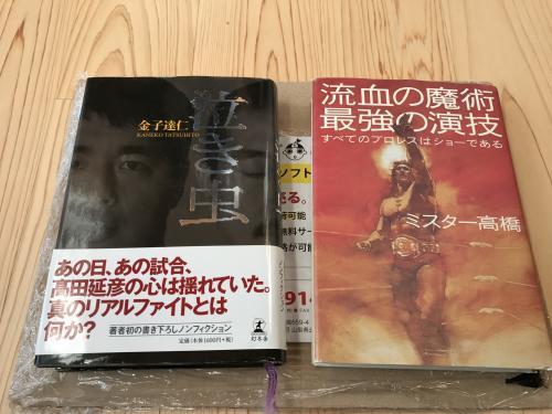 【ミスター高橋暴露本】・3