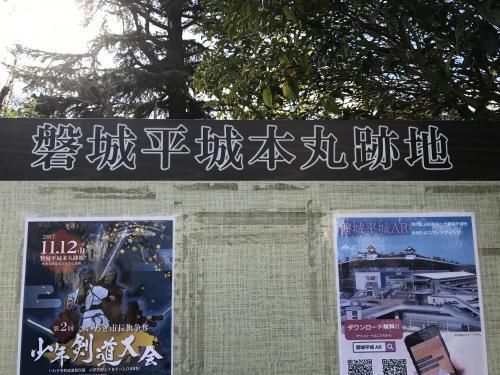 【磐城平城復元計画の是非】・7