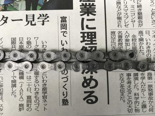 【XTC3のチェーン交換とハイドロホースガイド】・7