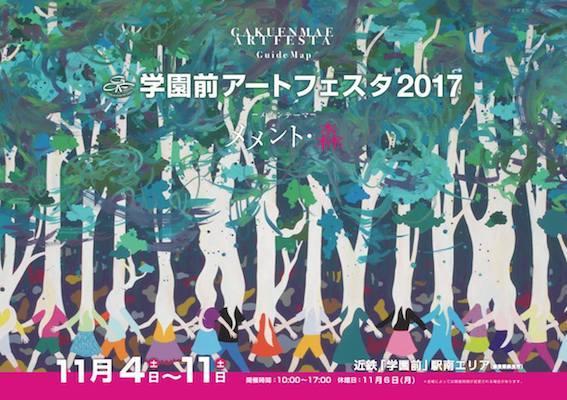 学園前アートフェスタ2017中島麦nakajimamugi2