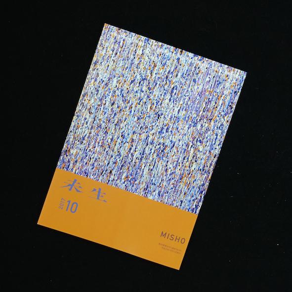2017年10月未生nakajimamugii中島麦