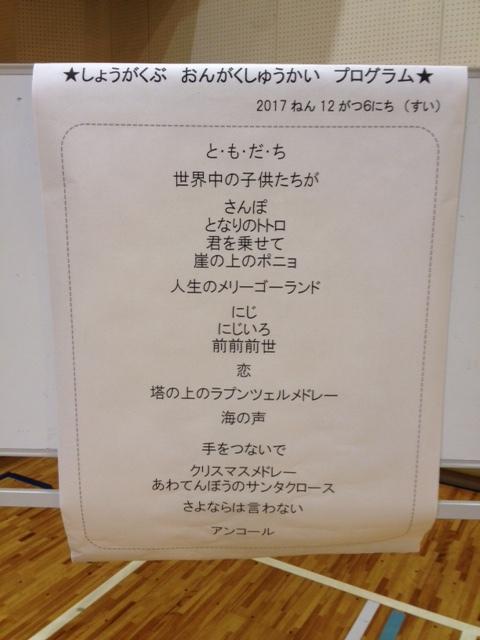 武蔵台セトリ