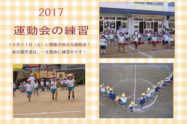 2017運動会練習1ブログ1A_e