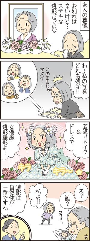 走れはしもとちゃん終活奮闘日記01