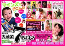 フォトスタジオ マインズのHappy★Happy☆Happy!