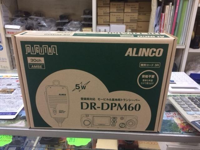 DPM60.jpg