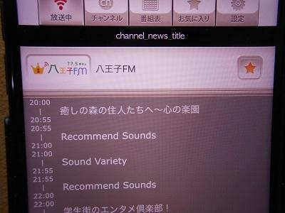 八王子FM