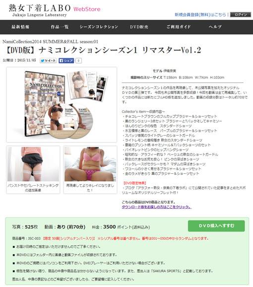 【DVD版】ナミコレクションシーズン1 リマスターVol.2