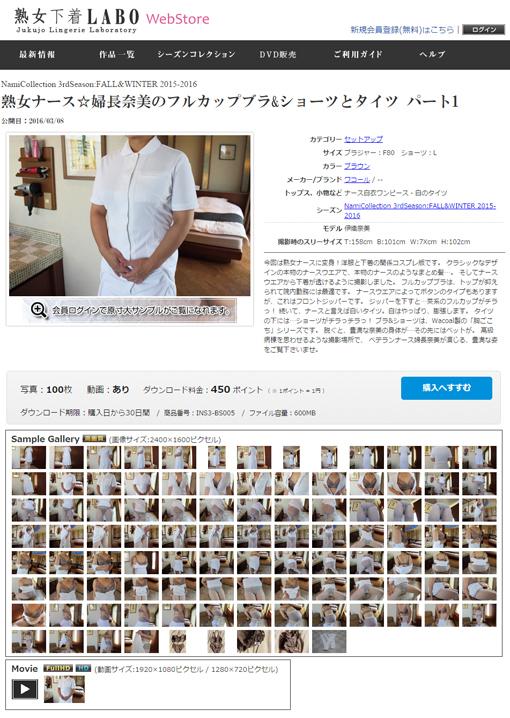 熟女ナース☆婦長奈美のフルカップブラ&ショーツとタイツ パート1