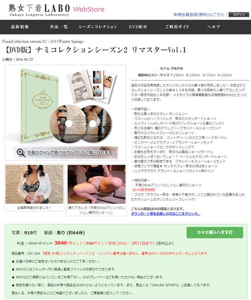 【DVD版】ナミコレクションシーズン2 リマスターVol.1