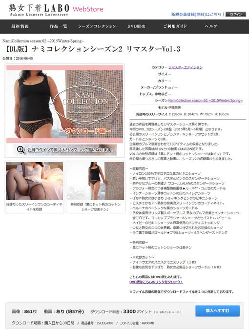 【DL版】ナミコレクションシーズン2 リマスターVol.3
