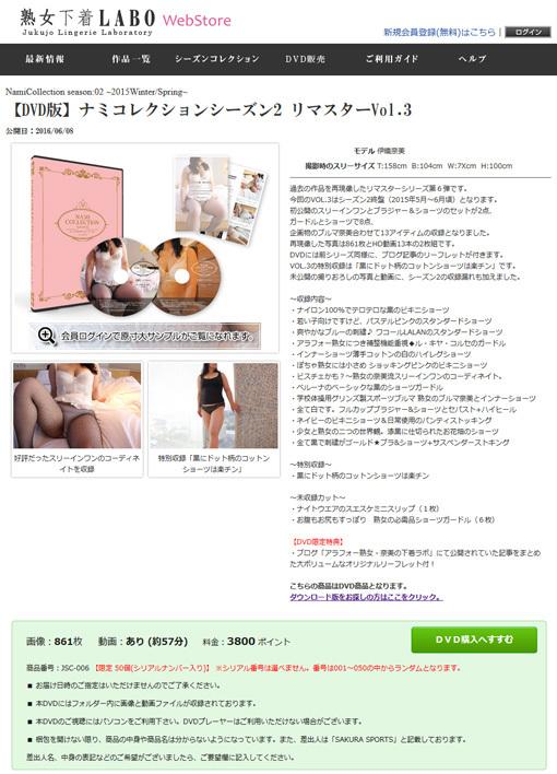 【DVD版】ナミコレクションシーズン2 リマスターVol.3