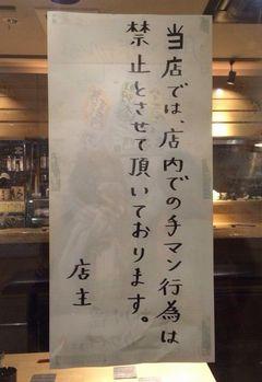 声かけとナンパ後の流れとクレイジートークin大阪