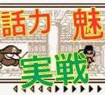 埼玉県のナンパ師は師匠にメンテナンスを頼む
