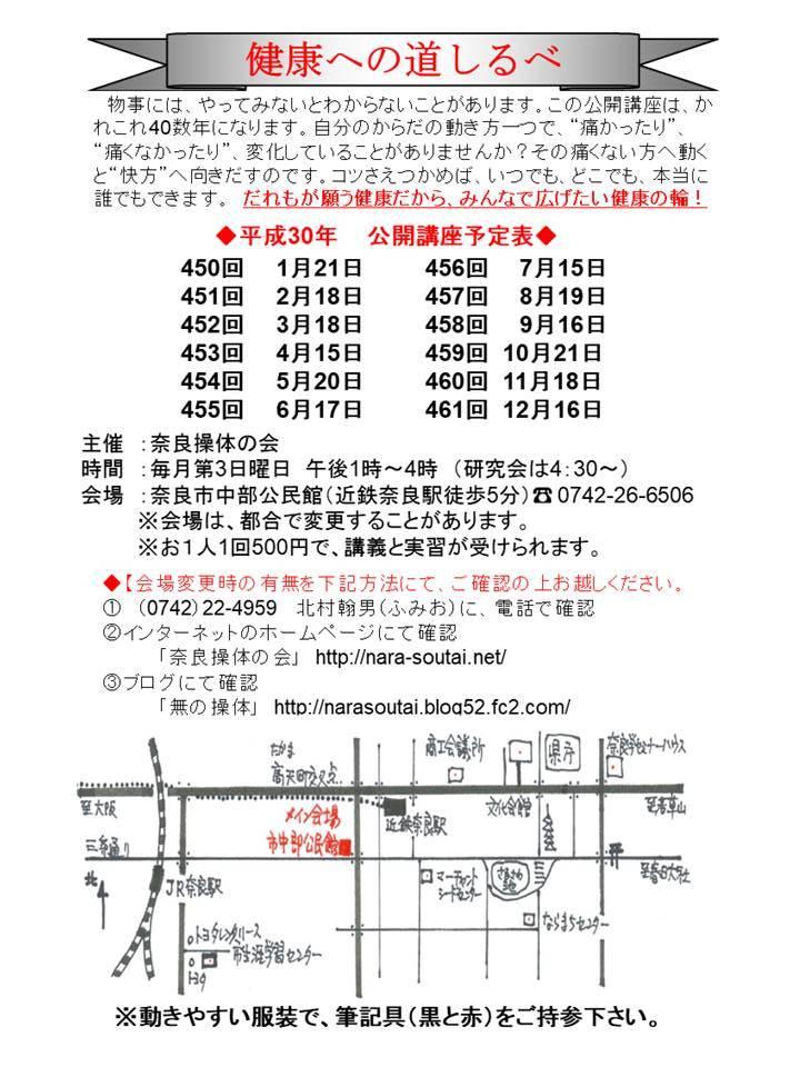 平成30年度奈良操体の会[公開講座 年間予定表]
