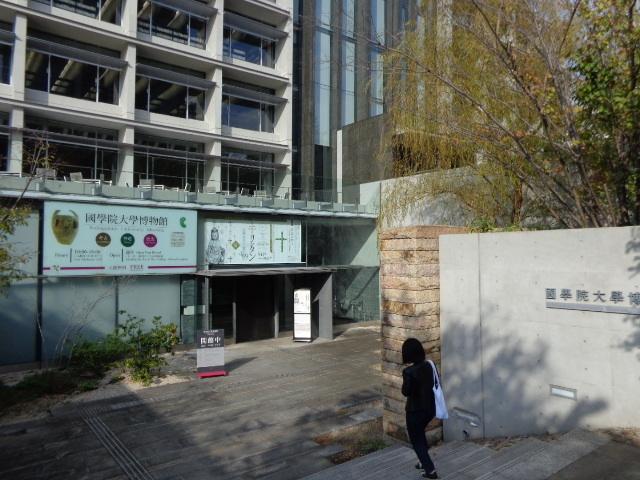 国学院博物館