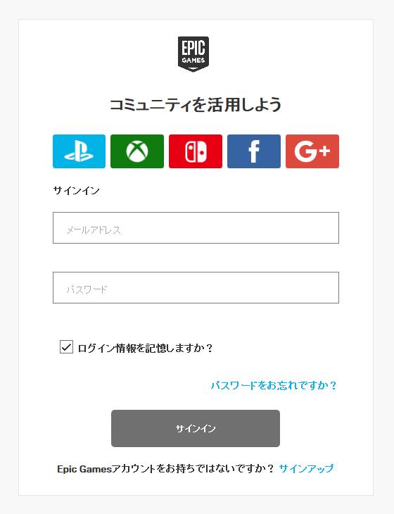 Epic Gamesアカウントにログインしてください