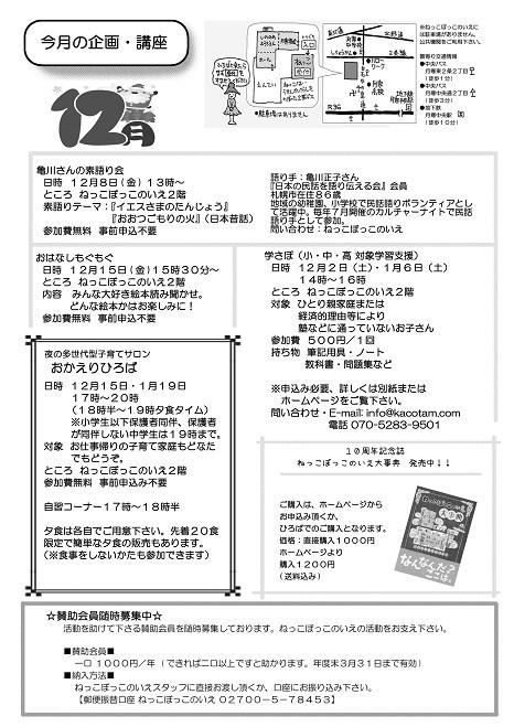201712aのコピー