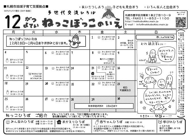 201712のコピー