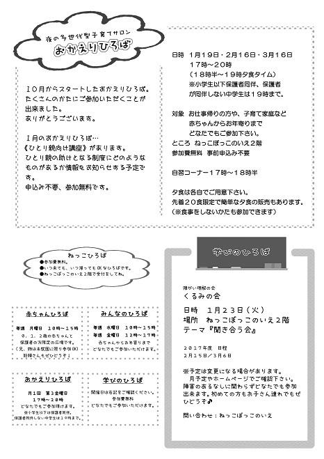 201801uraのコピー