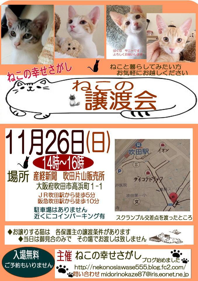 譲渡会 ポスター-2