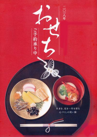 2017おせち料理1ブログ