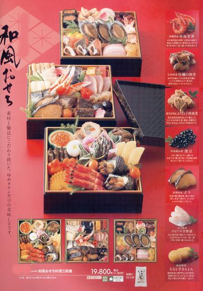 2017おせち料理2ブログ