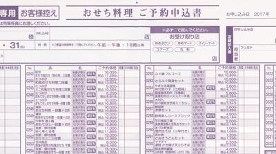 2017おせち料理3ブログ