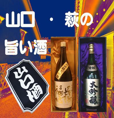 年末 年始萩のお酒 ブログ
