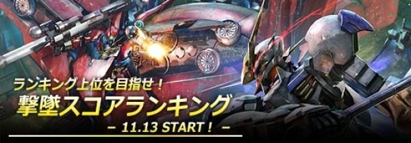 ブラウザ戦略シミュレーションゲーム『ガンダムジオラマフロント』 新ルールの特別任務や撃墜スコアランキングが追加される「NEXT UPDATE -RISING-」を実装したぞ~!!!!