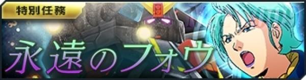 ブラウザ戦略シミュレーションゲーム『ガンダムジオラマフロント』 機動戦士Zガンダムをテーマにした特別任務が発令されたぞ~!!!!