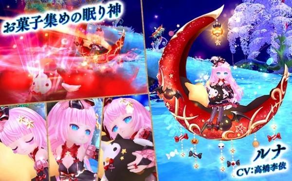 クロスジョブファンタジーMMORPG『星界神話』 お菓子集めの眠り神・ルナが新登場だぞ~!!!!