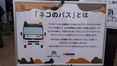 ねこバス譲渡会(5)