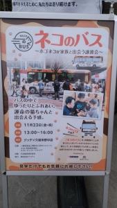 ねこバス譲渡会(1)