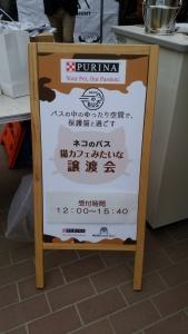 ねこバス譲渡会(2)