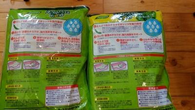 えんどう豆の猫砂(裏)
