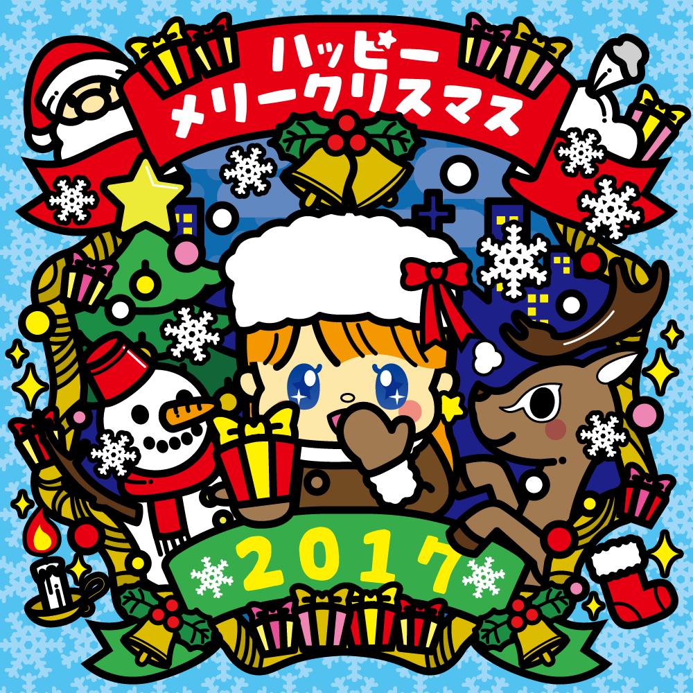 2017_クリスマス